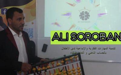 الدروس الحضورية في الحساب الذهني تعود لدى مؤسسة Ali SOROBAN