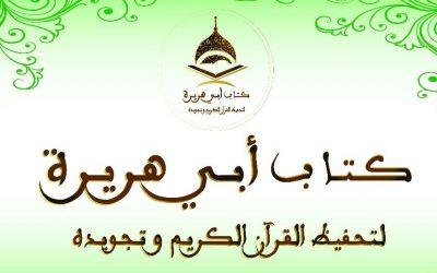 كتاب أبي هريرة لتحفيظ القرآن الكريم