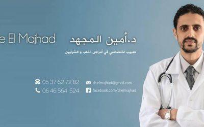 الدكتور أمين المجهد – اختصاصي أمراض القلب و الشرايين