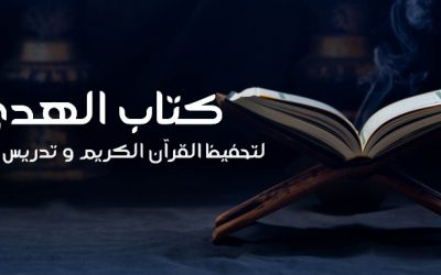 كتاب الهدى لتحفيظ القرآن الكريم