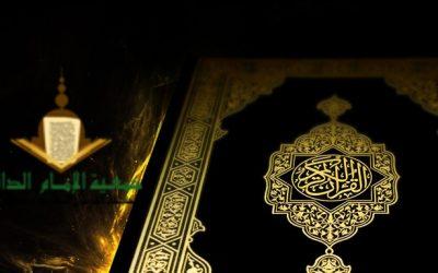 مؤسسة الإمام الداني لتحفيظ القرآن الكريم و تدريس علومه