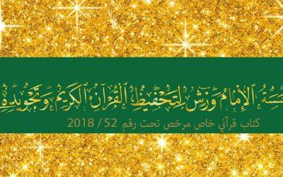 مؤسسة الإمام ورش لتحفيظ القرآن الكريم و تجويده