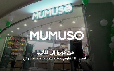 MUMUSO تفتتح متجرا لها بالمركب التجاري سيلا بارك تمارة