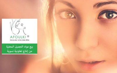 تعاونية أفولكي لبيع مواد التجميل